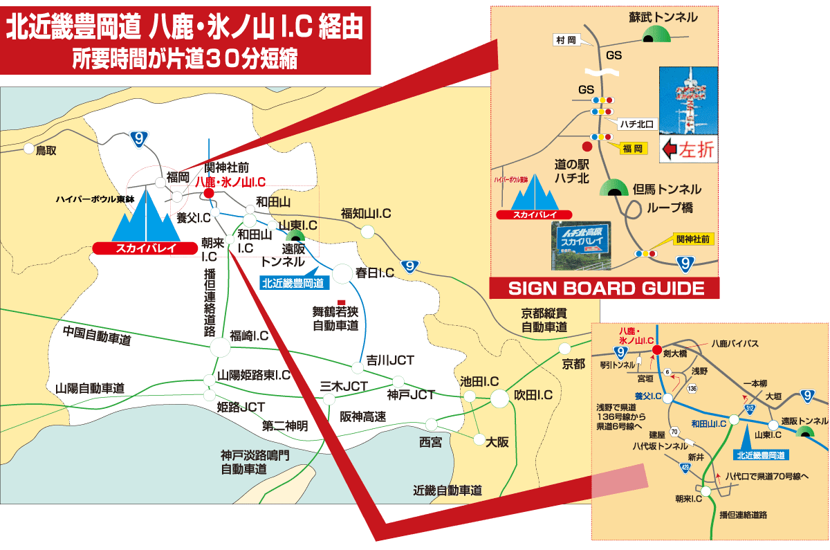 近畿豊岡道 八鹿・氷ノ山I.C経由 所要時間が片道30分短縮