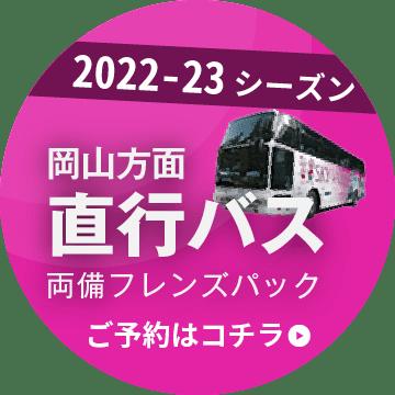 岡山方面からの直行バス 両備フレンズパックのご予約はこちら