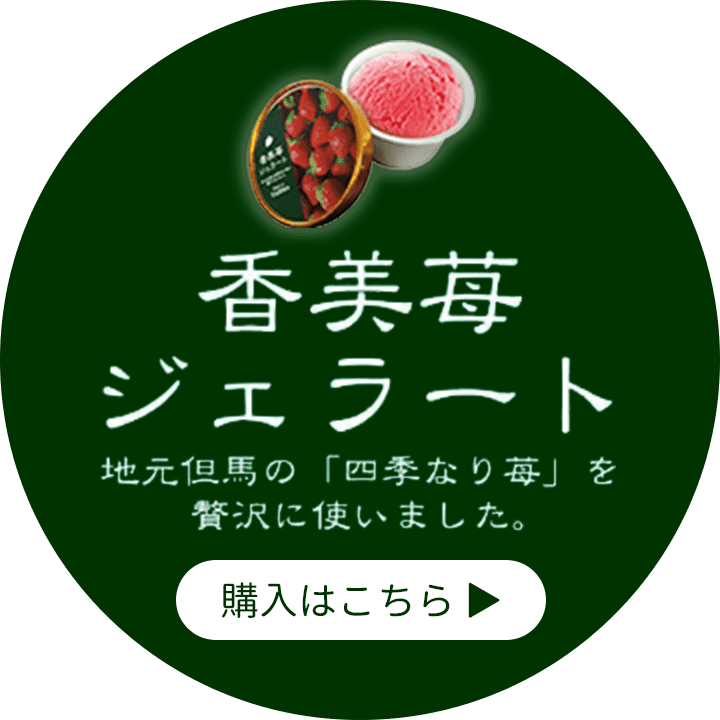 香美苺ジェラート販売中