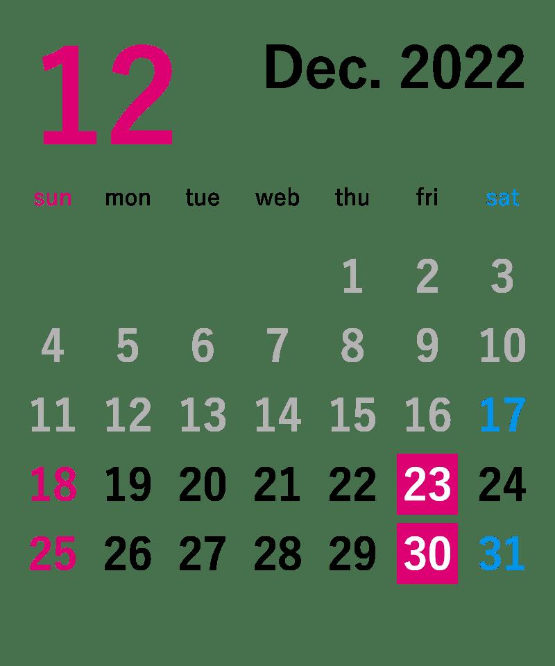 2021年12月営業カレンダー