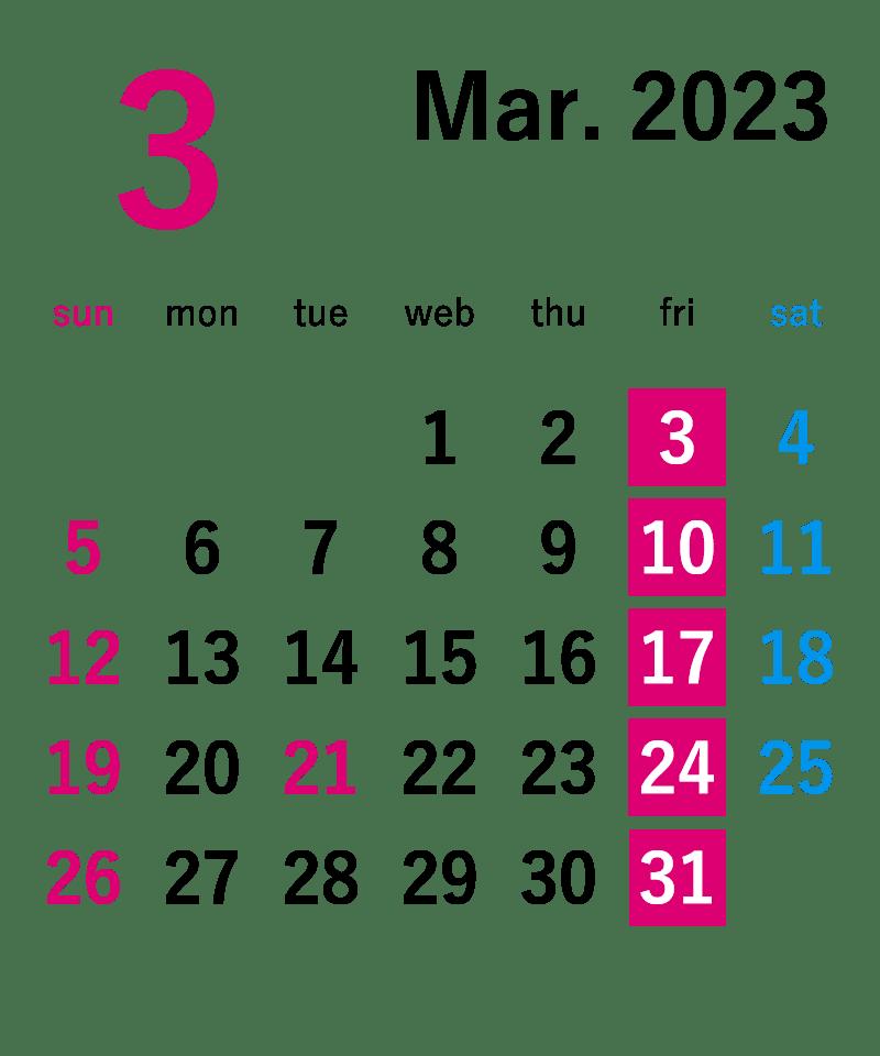 2018年3月営業カレンダー
