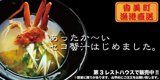 セコ蟹汁はじめました