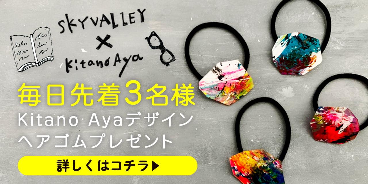 kitano Ayaデザインヘアゴムプレゼント