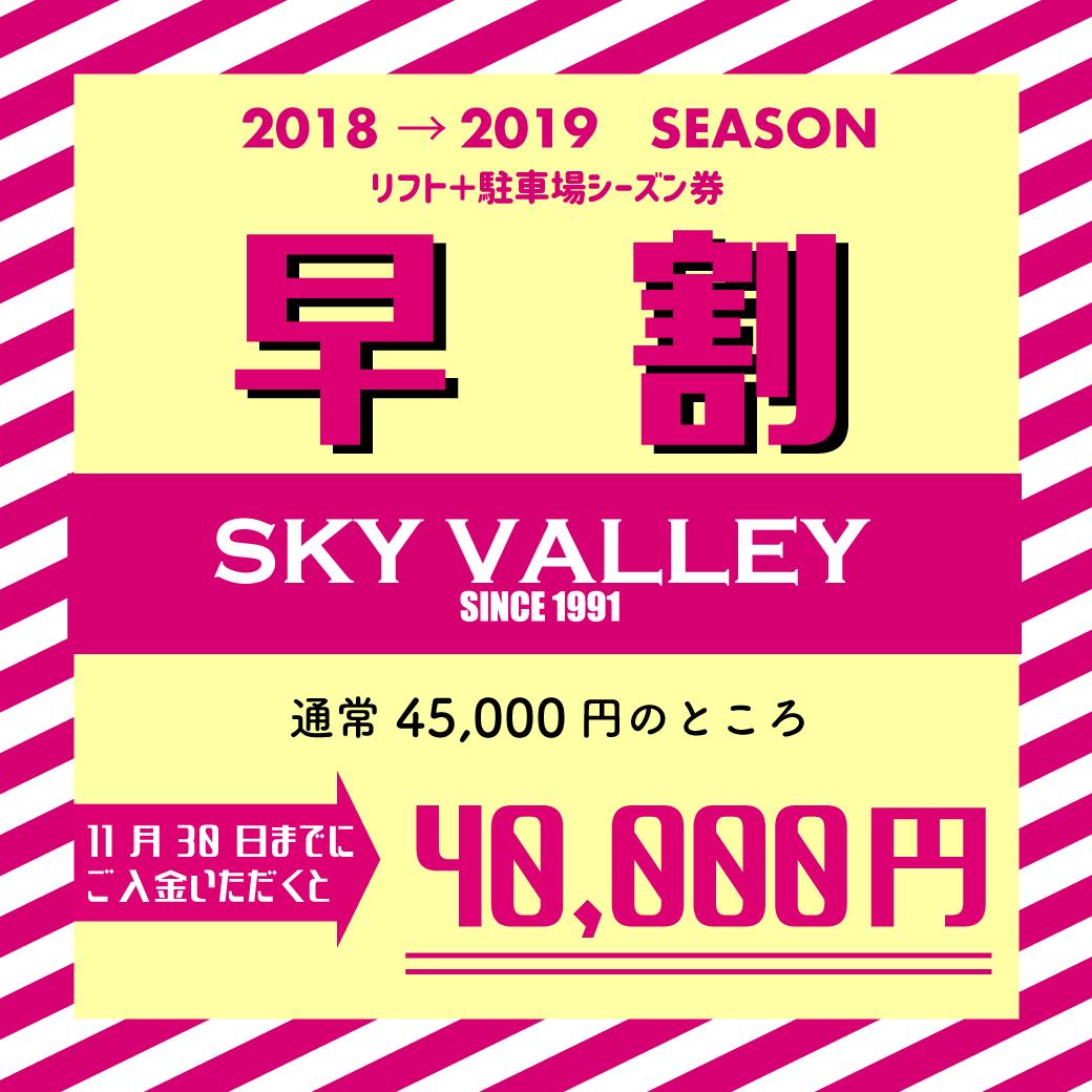 2018~2019シーズン「リフト券+駐車場」早割シーズン券